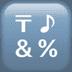 🔣 input symbols Emoji on Apple Platform