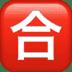 "🈴 Japanese ""passing grade"" button Emoji on Apple Platform"