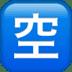 "🈳 Japanese ""vacancy"" button Emoji on Apple Platform"