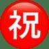 "㊗️ Japanese ""congratulations"" button Emoji on Apple Platform"