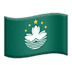 🇲🇴 flag: Macao SAR China Emoji on Apple Platform