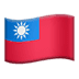 🇹🇼 flag: Taiwan Emoji on Apple Platform