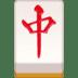 🀄 mahjong red dragon Emoji on Facebook Platform