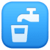 🚰 potable water Emoji on Facebook Platform
