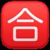 "🈴 Japanese ""passing grade"" button Emoji on Facebook Platform"