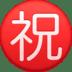 "㊗️ Japanese ""congratulations"" button Emoji on Facebook Platform"