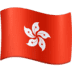 🇭🇰 flag: Hong Kong SAR China Emoji on Facebook Platform