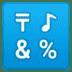 🔣 input symbols Emoji on Google Platform