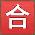 "🈴 Japanese ""passing grade"" button Emoji on Google Platform"