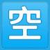 "🈳 Japanese ""vacancy"" button Emoji on Google Platform"