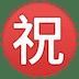 "㊗️ Japanese ""congratulations"" button Emoji on Google Platform"