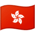 🇭🇰 flag: Hong Kong SAR China Emoji on Google Platform