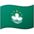 🇲🇴 flag: Macao SAR China Emoji on Google Platform