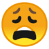 😩 weary face Emoji on Google Platform