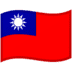 🇹🇼 flag: Taiwan Emoji on Google Platform