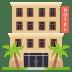 🏨 hotel Emoji on Joypixels Platform