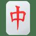 🀄 mahjong red dragon Emoji on Joypixels Platform