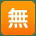 "🈚 Japanese ""free of charge"" button Emoji on Joypixels Platform"