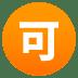 "🉑 Japanese ""acceptable"" button Emoji on Joypixels Platform"