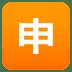 "🈸 Japanese ""application"" button Emoji on Joypixels Platform"