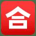 "🈴 Japanese ""passing grade"" button Emoji on Joypixels Platform"