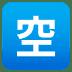 "🈳 Japanese ""vacancy"" button Emoji on Joypixels Platform"