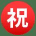 "㊗️ Japanese ""congratulations"" button Emoji on Joypixels Platform"