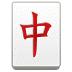 🀄 mahjong red dragon Emoji on Samsung Platform
