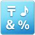 🔣 input symbols Emoji on Samsung Platform