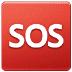 🆘 SOS button Emoji on Samsung Platform