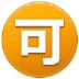 """🉑 Japanese """"acceptable"""" button Emoji on Samsung Platform"""