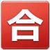 "🈴 Japanese ""passing grade"" button Emoji on Samsung Platform"