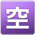 """🈳 Japanese """"vacancy"""" button Emoji on Samsung Platform"""