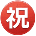 "㊗️ Japanese ""congratulations"" button Emoji on Samsung Platform"