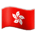 🇭🇰 flag: Hong Kong SAR China Emoji on Samsung Platform
