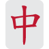 🀄 mahjong red dragon Emoji on Twitter Platform