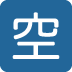 """🈳 Japanese """"vacancy"""" button Emoji on Twitter Platform"""