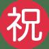 "㊗️ Japanese ""congratulations"" button Emoji on Twitter Platform"