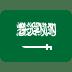 🇸🇦 flag: Saudi Arabia Emoji on Twitter Platform