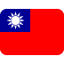 🇹🇼 flag: Taiwan Emoji on Twitter Platform