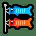 🎏 carp streamer Emoji on Windows Platform