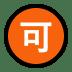 """🉑 Japanese """"acceptable"""" button Emoji on Windows Platform"""