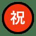 "㊗️ Japanese ""congratulations"" button Emoji on Windows Platform"